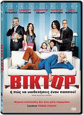 biktor i pos na yiothetiseis enan pappoy special edition dvd photo