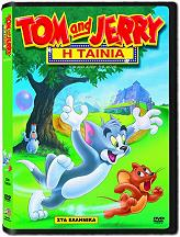 tom kai tzery i tainia dvd photo