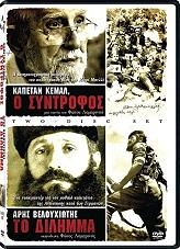 aris beloyxiotis to dilimma kapetan kemal o syntrofos 2 disc box set dvd photo