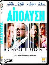 i apolysi dvd photo