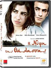 i nyfi tis thalassas dvd photo