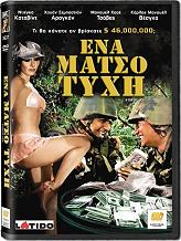 ena matso tyxi dvd photo