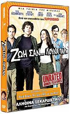 zoi san loyna park dvd photo