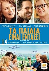 ta paidia einai entaxei 10 05 2011 dvd photo
