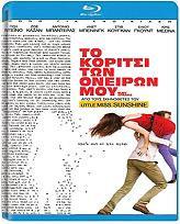 to koritsi ton oneiron moy blu ray photo
