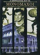 o dimitrios kai oi monomaxoi dvd photo