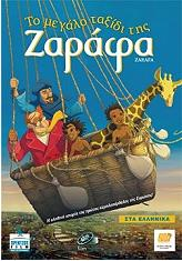 to megalo taxidi tis zarafa dvd photo
