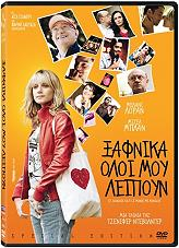 xafnika oloi moy leipoyn se dvd photo