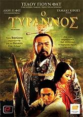 o tyrannos dvd photo