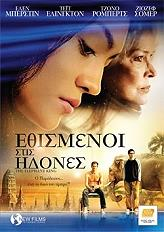 ethismenoi stis idones dvd photo