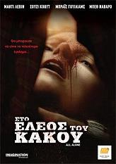 sto eleos toy kakoy dvd photo