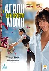 i agapi den erxetai moni dvd photo