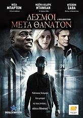 desmoi meta thanaton dvd photo