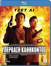 yperbasi kathikontos blu ray photo