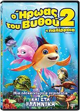 o iroas toy bythoy 2 i palliroia dvd photo
