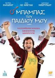 o mpampas toy paidioy moy dvd photo