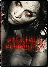o erxomos toy diaboloy blu ray photo
