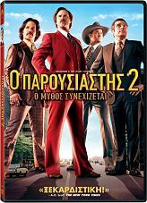 o paroysiastis 2 o mythos synexizetai anchorman 2 the legend continues dvd photo