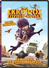 enas skioyros soyper iroas dvd photo