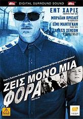 zeis mono mia fora blu ray and dvd photo