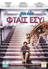 gia ola ftais esy dvd photo