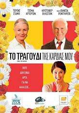 to tragoydi tis kardias moy dvd photo