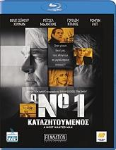 o no1 katazitoymenos blu ray photo