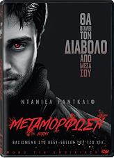 metamorfosi dvd photo