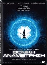 foniki anametrisi dvd photo