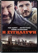 i sygkalypsi dvd photo