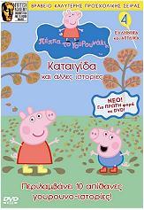 peppa to goyroynaki dvd 4 kataigida kai alles istories photo