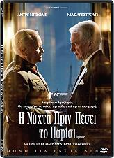i nyxta prin pesei to parisi dvd photo