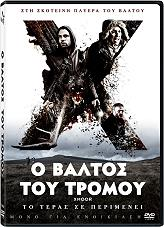 o baltos toy tromoy dvd photo