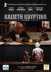 kleisti koyrtina dvd photo