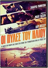 oi pyles toy ilioy dvd photo