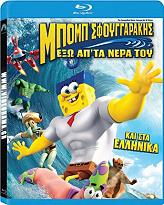 mpomp sfoyggarakis exo apo ta nera toy blu ray photo