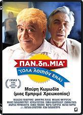 pandimia dvd photo