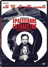 erasitexnis ektelestis dvd photo