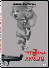 to xypnima tis anoixis dvd photo