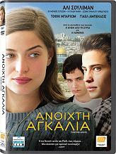 anoixti agkalia dvd photo