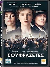 soyfrazetes dvd photo