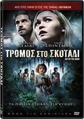 tromos sto skotadi dvd photo