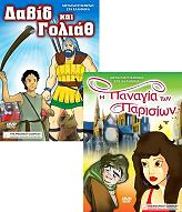 panagia ton parision dabid kai goliath dvd photo