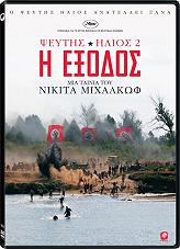 pseytis ilios 2 i exodos dvd photo