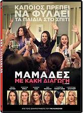 mamades me kaki diagogi dvd photo