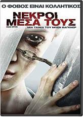 nekroi mesa toys dvd photo