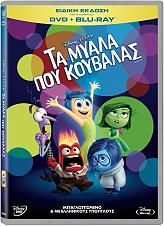 ta myala poy koybalas dvd blu ray combo photo