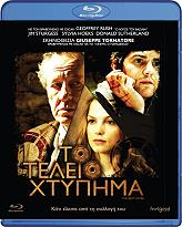 to teleio xtypima blu ray photo