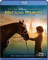 megalo fabori blu ray photo