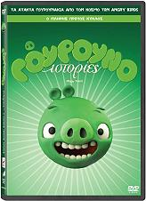goyroynoistories 1os kyklos dvd photo